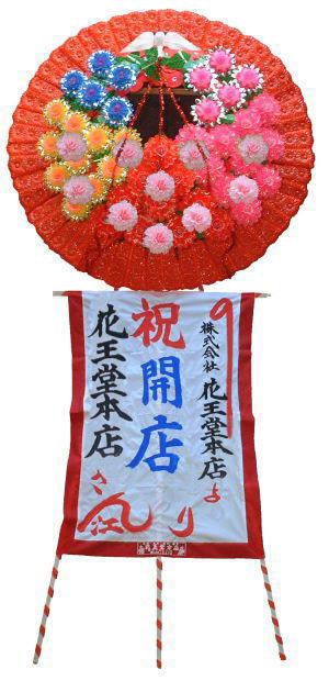お祝い用花環210号 21000円
