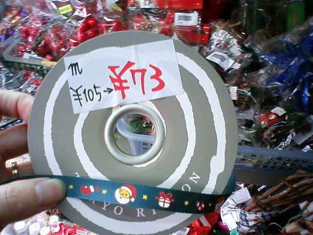 リボンテープ切り売り