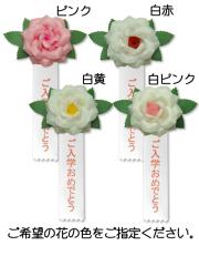 ご入学おめでとう 赤文字 紙製バラ徽章2