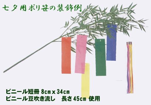 七夕用ポリ笹見本