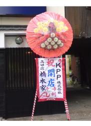 お祝い用花環130号 13650円